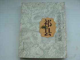 中国历史文化名城 祁县