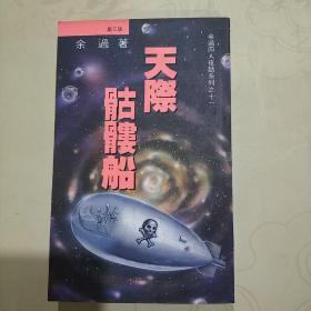 天际骷髅船-余过四人夜话系列之十一-口袋本