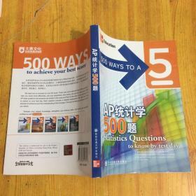 新东方·AP统计学500题