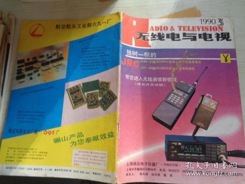 无线电与电视 1990.3