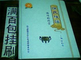 徐氏族谱\\[河北省围场县勒沟镇围子村古老的家族]发行100本