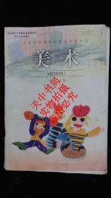 【老课本怀旧收藏】2008年版:义务教育课程标准实验教科书 美术  一年级  上册