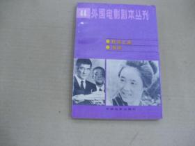 外国电影剧本丛刊  (44)野菊之墓