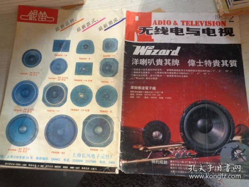 无线电与电视 1992.2