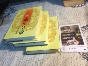 3本合售:雍正皇帝  :九王夺嫡、雕弓天狼、恨水东逝 (共三册 精装