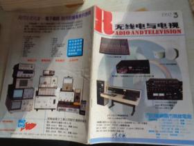 无线电与电视 1992.3