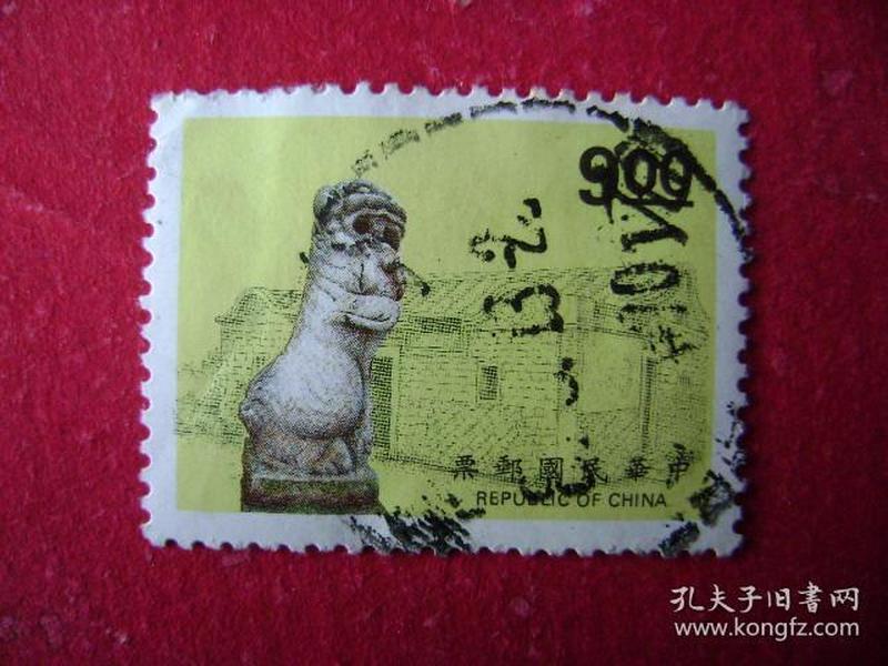 1-61.民国邮票.伸颈远望石狮.9元
