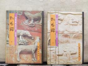 佛教藏书,寓言 动物篇(上中下 带原盒 )绘画本
