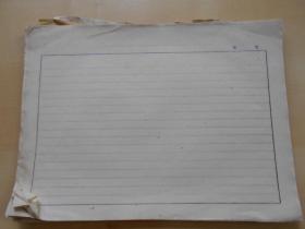 老纸头【60年代,格子稿纸,74张】16开纸