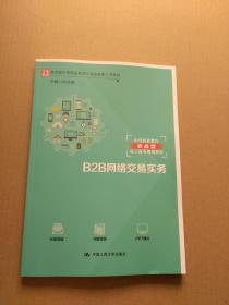 B2B网络交易实务(库存 近新书)