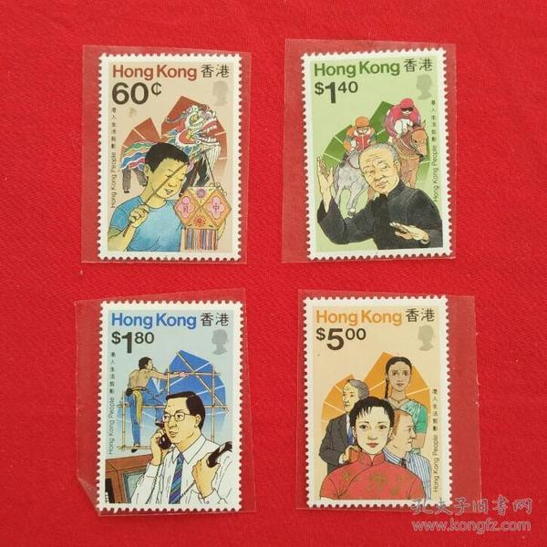 香港邮票HS46港人生活剪影建筑唱戏跑马中西结合渔民收藏珍藏集邮