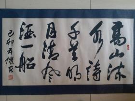 """中国书协理事,北京书协副主席刘俊京""""诗句""""书法"""