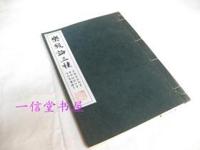 《乐毅论三种》1册全 1975年 珂罗版 清雅堂