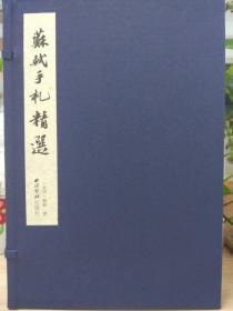 苏轼手札精选(16开线装 全一函一册)