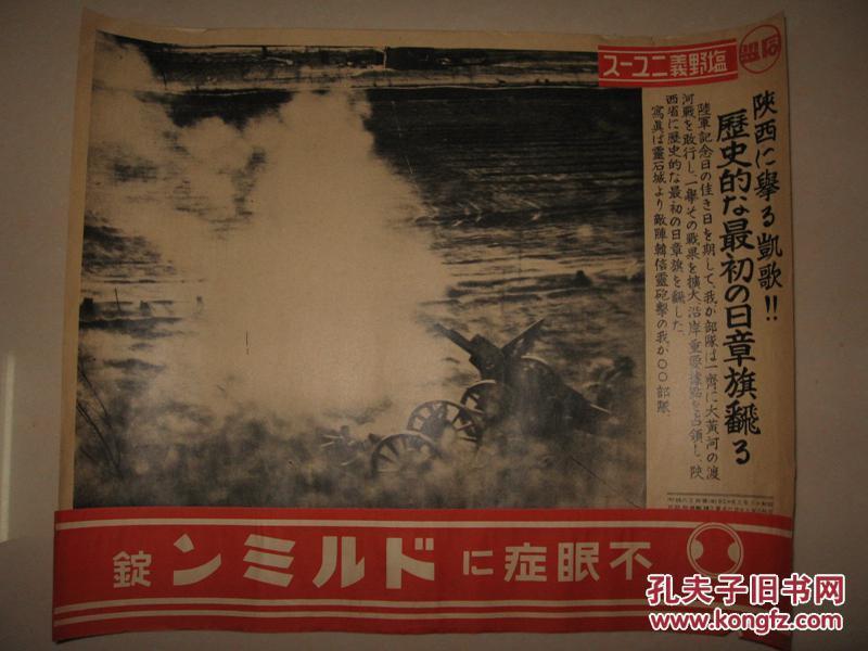 日本侵华罪证 1938年时事写真新闻 陕西省灵石城遭到日军炮击