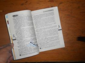 今古传奇武侠版2002年1月号总第三期 【封面到第10页 有破损】