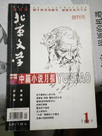 北京文艺《创刊号》2003年
