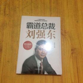 霸道总裁刘强东