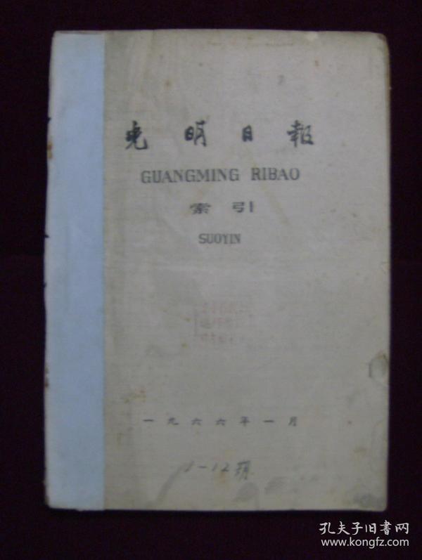 光明日报索引1966年(1——12月)12本装订在一起(馆藏)