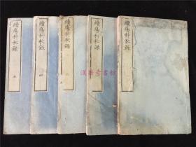1859年四色套印医书《续疡科秘录》5册5卷全。书中插有套色木版画。中西医学融合。文中附有一些古汉方治鸦片毒等。