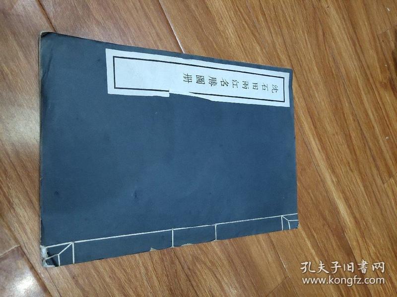 民国29年珂罗版(沈石田两江名胜图册)