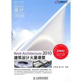 Revit Architecture 2010建筑设计火星课堂 Revit Architecture 2010 jian zhu she ji huo xing ke