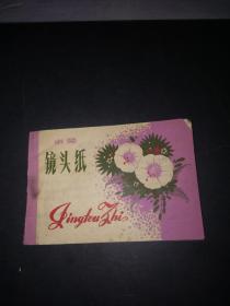 小号镜头纸(国营上海曙光照相用品厂)尺寸11*7.5CM
