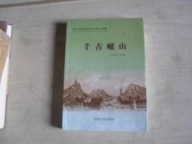 兖州历史文化丛书第十四辑千古磁山   AC244