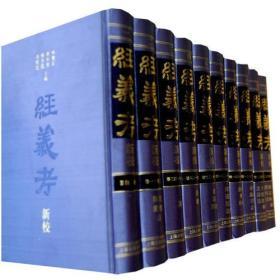 新书--经义考新校(全十册)(共一箱)(清)朱彝尊 撰,林庆彰 等主编9787532557677