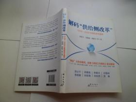 """解码""""供给侧改革"""":2016-2020中国经济大趋势"""