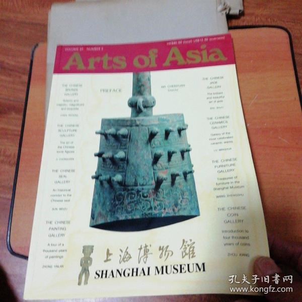 亚洲艺术  Arts  of Asia 1997(5月一6月)