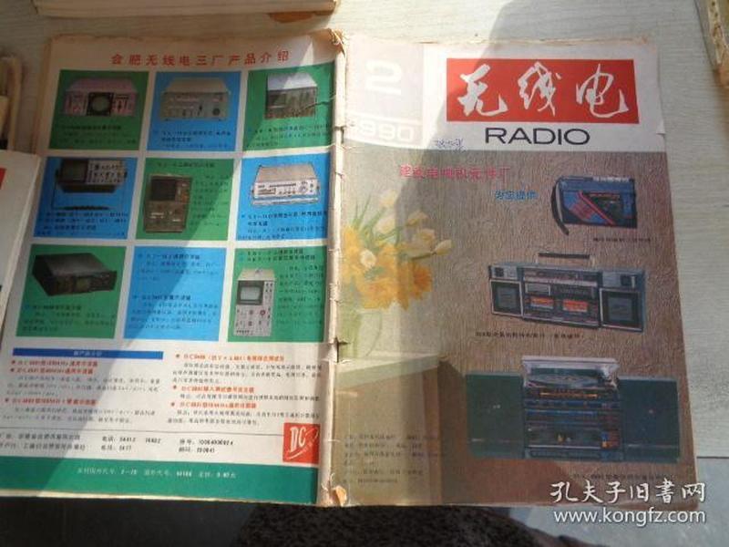 无线电 1990.2.