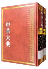 历史典编年分册清总部中华大典(全二册)