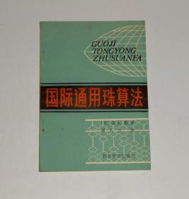 国际通用珠算法  1984年