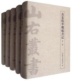新书--万卷精华楼藏书记(全五册)
