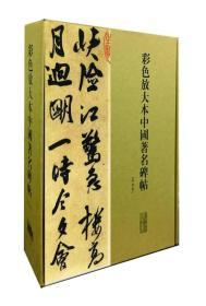 彩色放大本中国著名碑帖(第9集)全20册