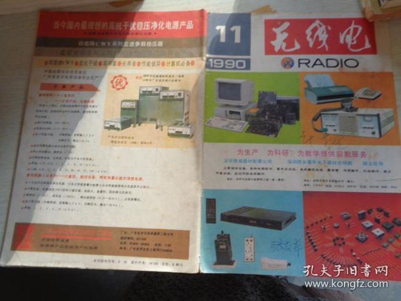 无线电 1990.11