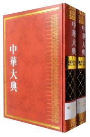 中华大典·历史典·编年分典·明总部(套装1-2册)