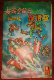 超时空猴王----孙悟空·牛仔城(16)