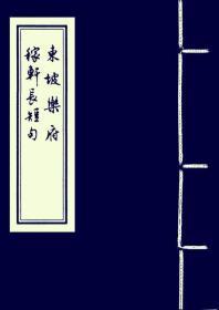 9787532580910东坡乐府-(全五册)