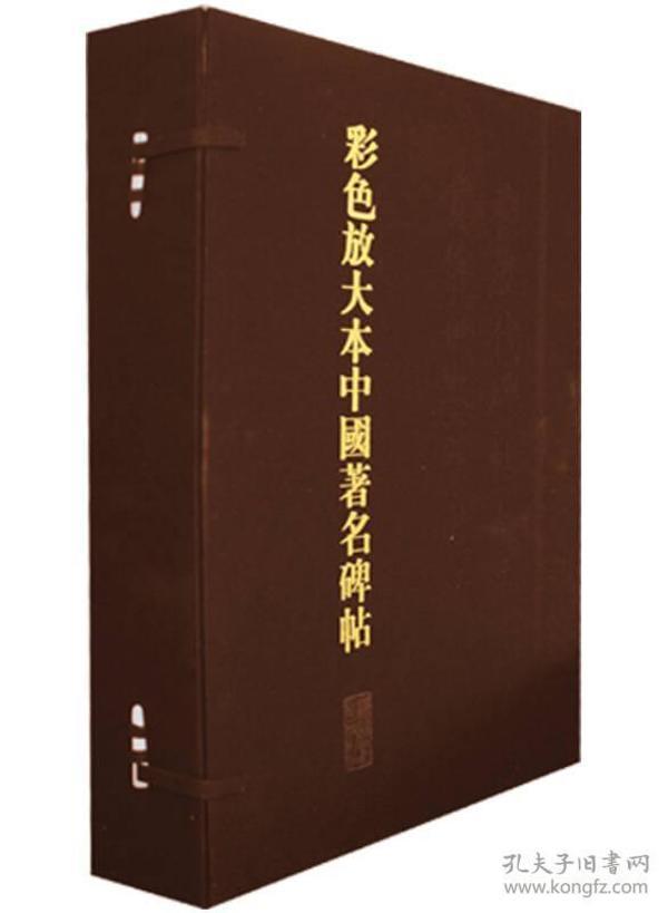 彩色放大本中国著名碑帖(第3集)