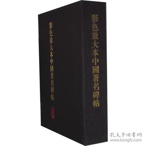 中国著名碑帖(彩色放大本第一辑)