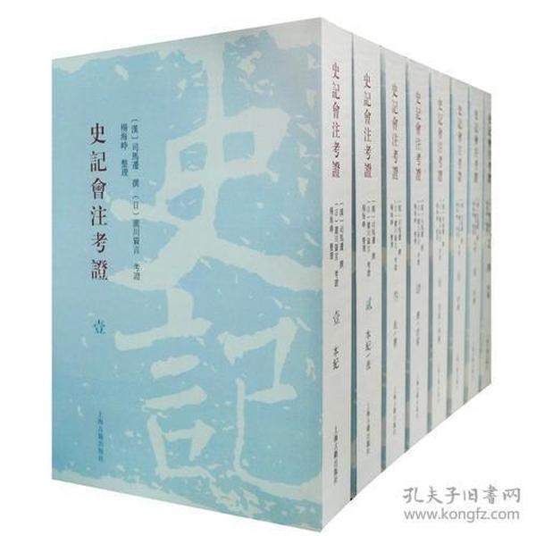 新书--史记会注考证(全八册)