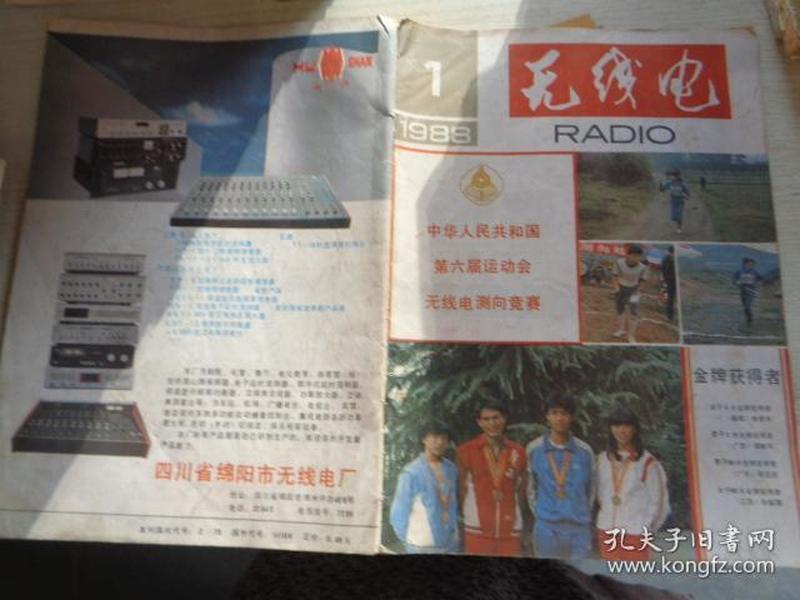 无线电 1988.1