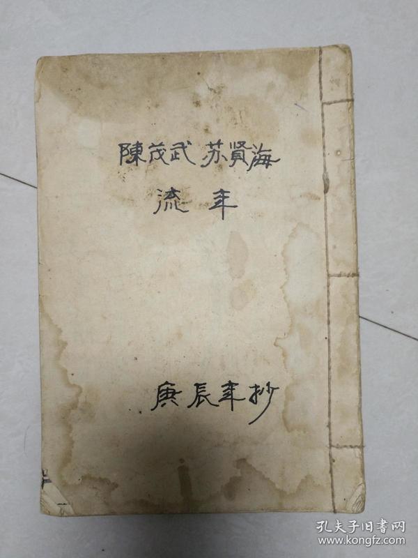 32开 白纸抄本 流年 一册全