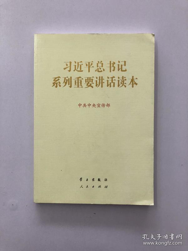 习近平总书记系列重要讲话读本