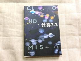 云雾2.2 科幻文学