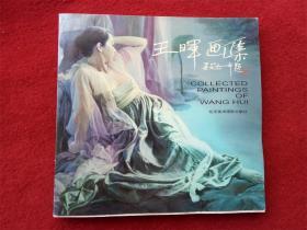 《王晖画集》北京美术摄影出版社2002年4月1版1印12开本