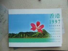 香港1997香港通用邮票(16种)另加一张小型张