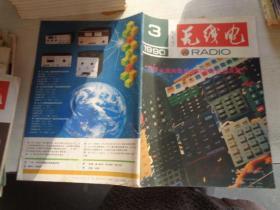 无线电 1990.3
